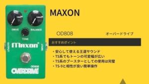 MAXON/OD808のレビューと使い方!音作りのコツは?