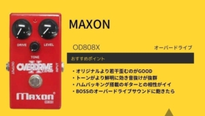 MAXON/OD808Xのレビュー!使い方や音作りのコツ