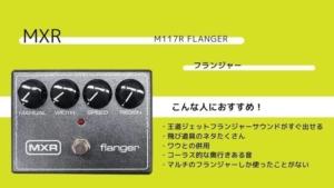 MXR/M117R Flangerのレビュー!使い方と音作りのコツ