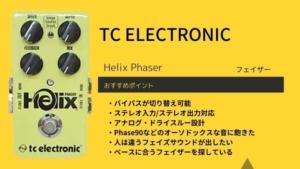 TC ELECTRONIC/Helix Phaserのレビュー!使い方や特徴、音作りのコツ