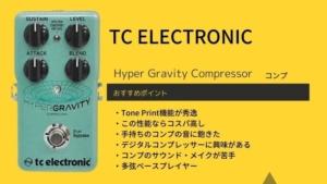 TC ELECTRONIC/Hyper Gravity Compressorのレビューと使い方!音作りのコツは?