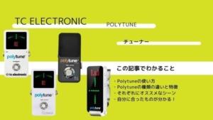 TC ELECTRONIC/Polytune2・3・clip・NOIRの種類の違いと使い方!特徴は?