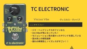 TC ELECTRONIC/Viscous Vibe(ヴィスカス・ヴァイブ)のレビューと使い方
