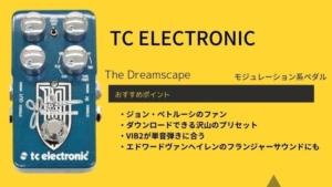 TC ELECTRONIC/The Dreamscapeのレビューと使い方!音作りのコツは?