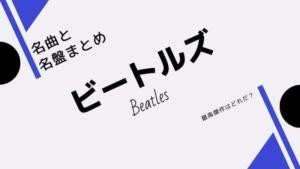 ビートルズの名曲名盤ランキング!最高傑作から有名曲、隠れた名曲まで全解説