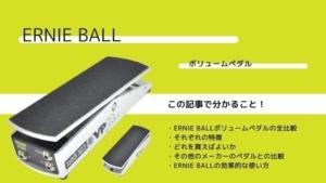 アーニーボール/ボリュームペダルの種類と違いを比較レビュー