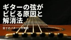 ギターの弦がビビる原因と解消法!ハイポジション・ローポジション、開放弦など全てのパターンを解説
