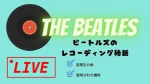 ビートルズのレコーディング秘話!逆再生の曲や歌詞、使用機材まで全解説