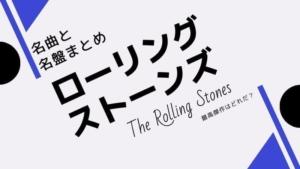 ローリングストーンズの名曲名盤ランキング!代表曲や有名曲まとめ