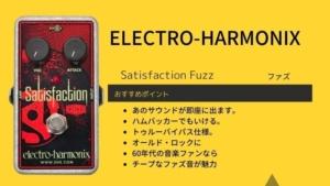 エレハモ/Satisfaction Fuzzのレビュー!使い方と音作りのコツを解説