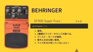 BEHRINGER/SF300 Super Fuzzのレビューと使い方!音作りのコツは?